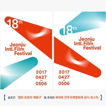 Festival de Cinema de Jeonju